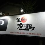 鶏soba 座銀  - 駐車場ありますよ♪(´ω`)/