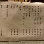 らぁめん家 有坂 - 【2017.8.31(木)】メニュー