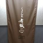 らぁめん家 有坂 - 【2017.8.31(木)】店舗の看板