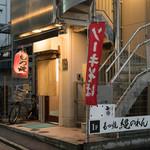 縄のれん - 2017.8 店舗外観