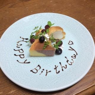 お祝いデザート無料サービス!お誕生日・歓送迎会などにどうぞ!