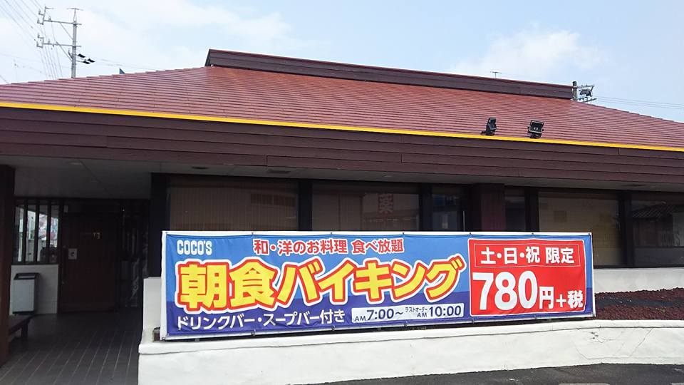 ココス 藤枝店 name=