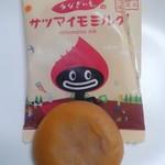 遠鉄マルシェ - サツマイモミルク