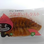 遠鉄マルシェ - うなぎいもタルト ¥140-