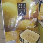 とびしま柑橘工房 - とびしま呉レモン 看板(2017.08.30)