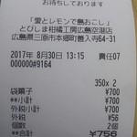 とびしま柑橘工房 - レシート(2017.08.30)