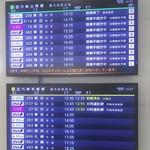 とびしま柑橘工房 - 広島空港内 時刻表(2017.08.30)