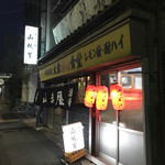 山城屋酒場 - ホッピー提灯