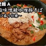 つなぎ - 背脂味噌緑咖喱豚そば (ガツ盛り仕様)