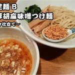 つなぎ - 濃厚胡麻味噌つけ麺 (坦々仕立て)
