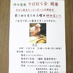 恵比寿 箸庵 - 蕎麦打ち会のお知らせ