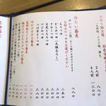 恵比寿 箸庵 - せいろのメニュー