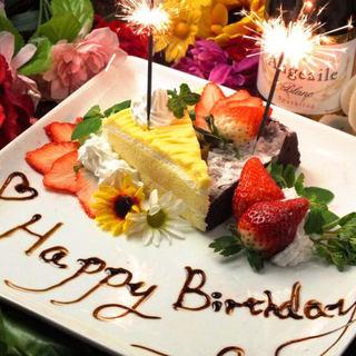 誕生日などのお祝い事に♪コース利用でデザートプレート無料