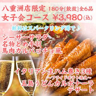 九州名物 とめ手羽 八重洲店>