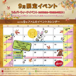 毎月イベントを開催★お子様連れのファミリーも大歓迎!