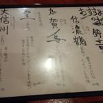 月の音 - 本日の日本酒