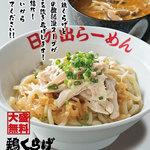日の出らーめん - 9月限定メニュー『鶏くらげ酸辣湯つけ麺』(¥930)大盛り無料!