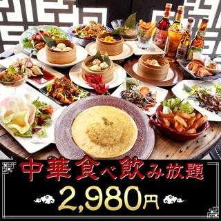 大好評★40品食べ飲み放題【2980円】