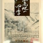 72390051 - ぴりり椎茸                       上高地の四季