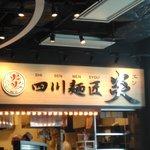 Shisemmenshouen -