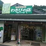 72392134 - お店雰囲気(外観)