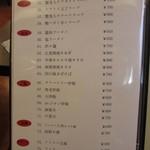 72393392 - スープ・麺類・ご飯・お粥・デザートメニュー