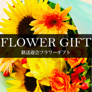 歓送迎会に!花束のご用意します!