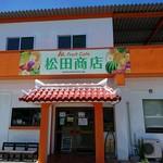 フルーツカフェ 松田商店 -