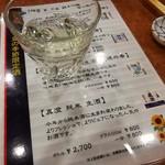 ばんや - 真澄 純米 生酒
