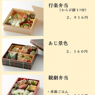 ◎3種類のお弁当をご用意