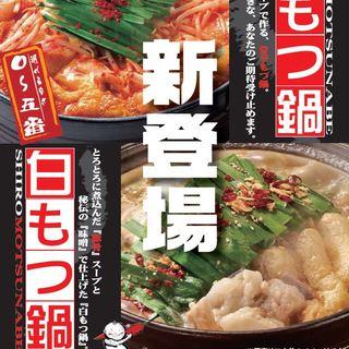 赤もつ鍋・白もつ鍋1人前990円(税抜)