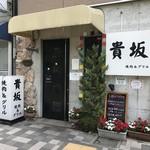 焼肉&グリル 貴坂 - 外観