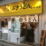 72405989 - 関東初のいぶきうどん
