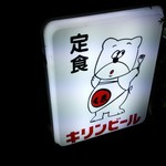 くま - 店の行燈