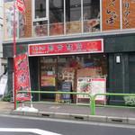72410140 - 店構え
