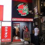 一蘭 - 一蘭 あべの店