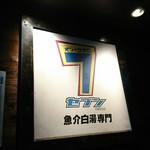麺と心 7 - 看板②♪