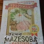 麺と心 7 - 魚貝味噌マゼソバチラシ♪
