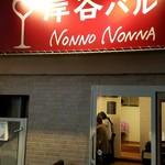 岸谷バル ノンノ ノンナ -