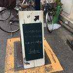 本の読める店 fuzkue - 外の看板