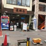 佐野屋 - 店の外観