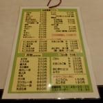 72416654 - 麺類・丼等のメニュー