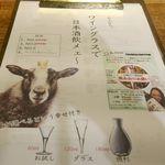 72418096 - メニュー表を見ていくと、ワイングラスで日本酒が飲めることについて最初に触れており