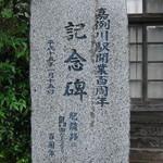 嘉例川駅内 駅弁売場 -