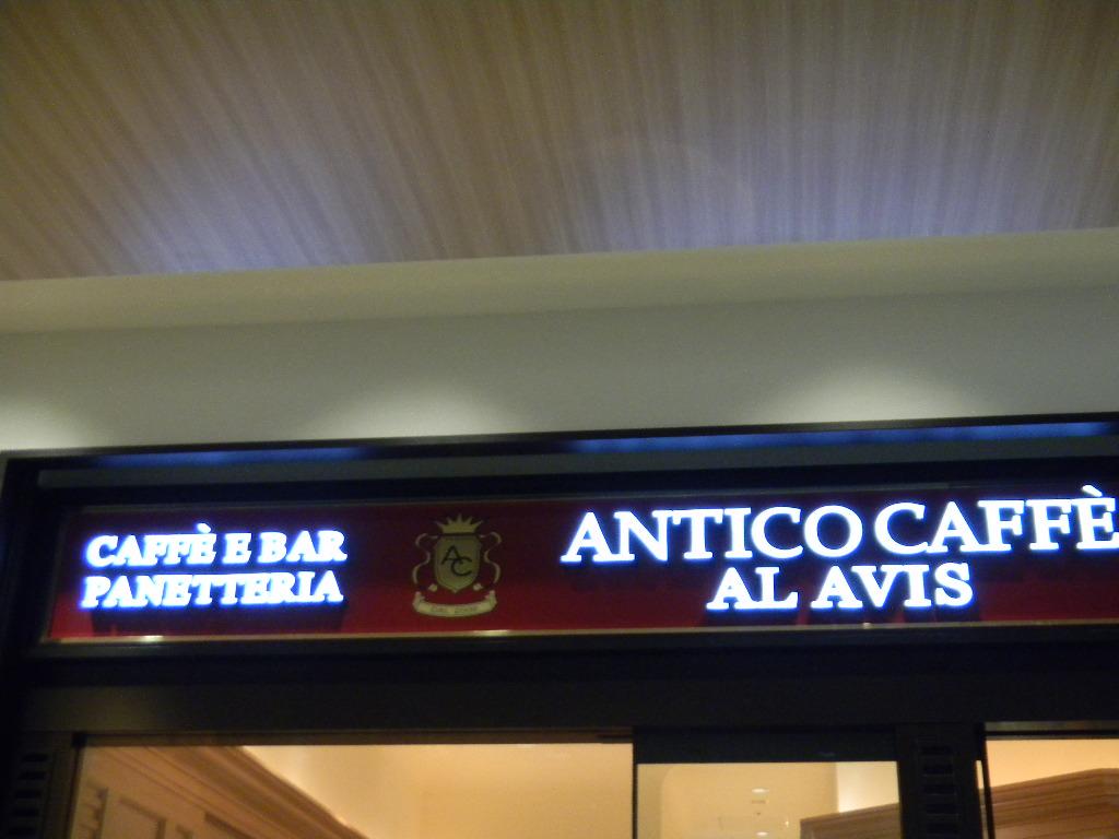 アンティコカフェ アルアビス 二子玉川店