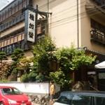 稚加榮 - 風格がある建物です