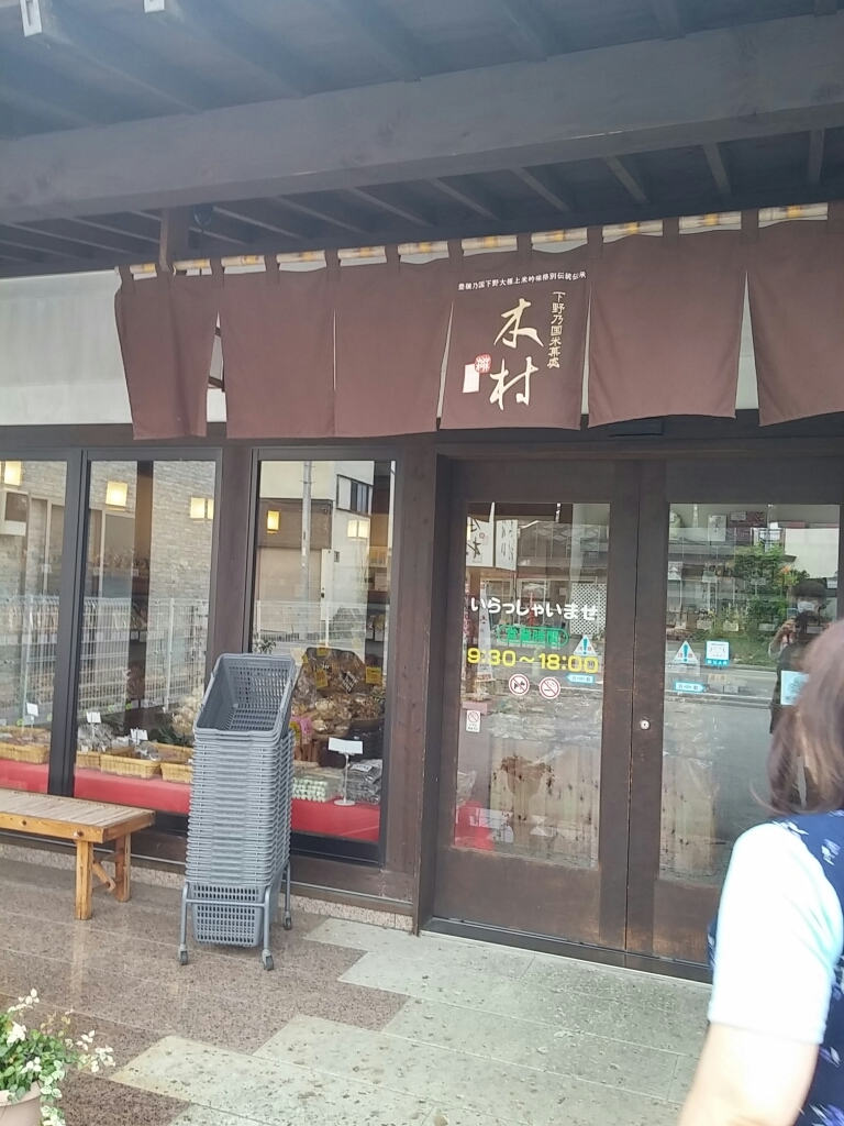 下野乃国米菓處 木村 若草店 name=