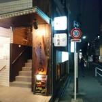 赤身とホルモン焼 のんき - こちらがお店の外観