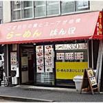"""ほん田 - 外観。""""らーめん350円""""!"""