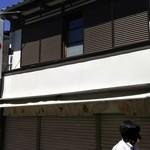 元祖八ツ橋 西尾為忠商店  - まさかのお休みでした